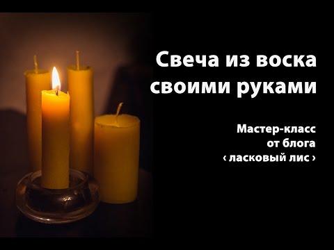 Как сделать свечку из воска