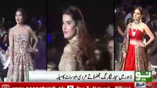 Pfdc fashion week 2017 day 02 in lahore |