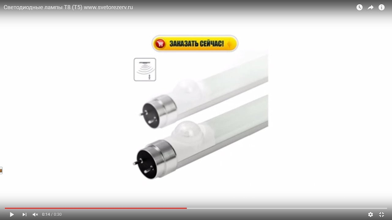 Купить долговечные люминесцентные лампы g5 и g13 длиной от 150мм 1500мм со. Люминесцентные лампы т5,т8 предназначаются не только для.