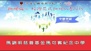 Publication Date: 2018-05-07 | Video Title: 跳繩強心校際花式跳繩比賽2015(中學甲組) - 馬錦明慈善