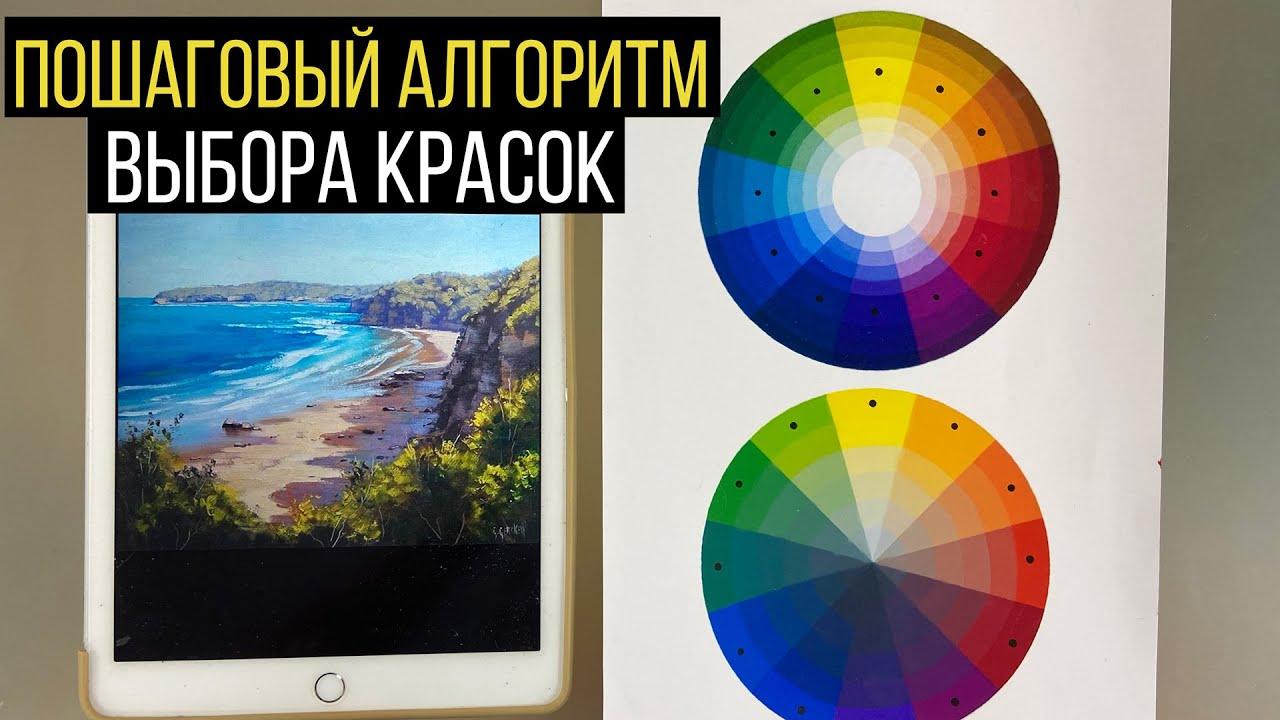 Как составить палитру цветов для любой картины. Пошаговый алгоритм выбора красок.