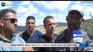 باتنة: سكان أولاد منعة يطالبون السلطات بربط قريتهم بطريق الشلعلع الوطني