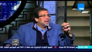 بالفيديو.. خالد يوسف عن 'دعم الدولة': التاريخ لا يعيد نفسه