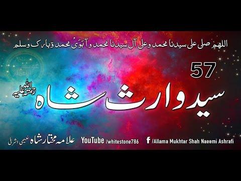 (57) Story of Syed Waris Shah And Heer...