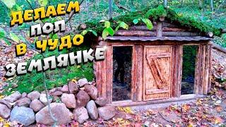 Постелили полы в землянке   ЛЕСНОЙ ДОМ   ЗЕМЛЯНКА   ИЗБА   FOREST HOUSE   DUGOUT   HUT