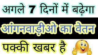 Anganwadi salary increase in one week || Anganwadi delhi News ||