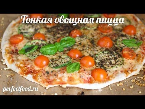 пицца тонкая рецепт с фото