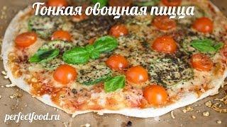 Вегетарианская пицца. Тонкая пицца с овощами - видео-рецепт