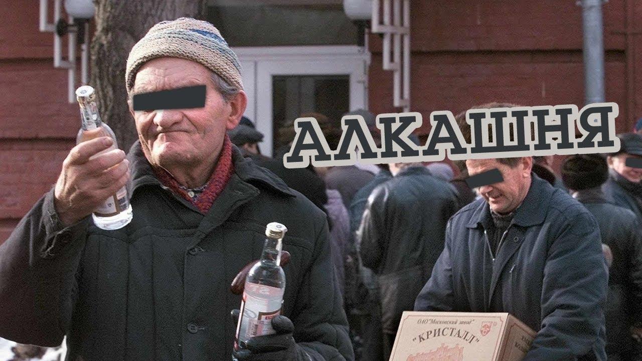 Как выглядят алкоголики прикольные картинки