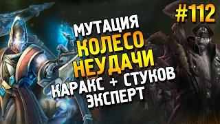 Star Craft 2 LOTV Мутация Колесо неудачи  Каракс Стуков Эксперт  112