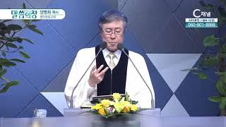 영안장로교회 양병희 목사 - 균형잡힌 초대교회