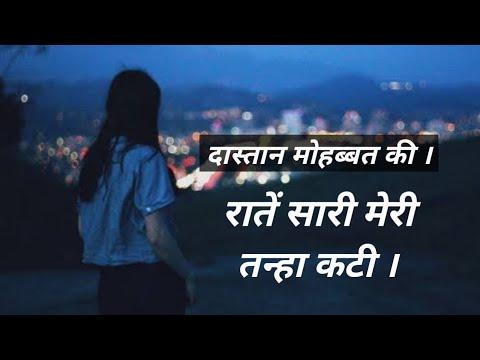Raate Sari Meri Tanha Kati | Dastan Mohabbat Ki