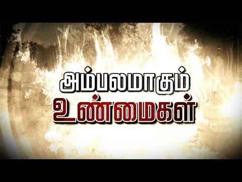 EXCLUSIVE: Shale Gas & Hydrocarbon Project Destroys Nature | Puthiya Thalaimurai TV