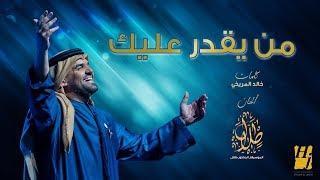 حسين الجسمي - من يقدر عليك (حصرياً) | 2019