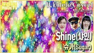 Shine(샤인) - 슈가(Sugar) / Ukulel…