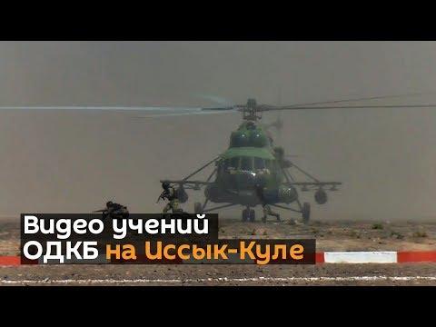 Летали самолеты и вертолеты — видео учений ОДКБ на Иссык-Куле