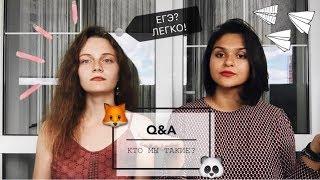 Q&A | КЕМ МЫ ХОТИМ СТАТЬ? | КАК ВЕСТИ КОНСПЕКТЫ? | ЕГЭ ЭТО ПРОСТО
