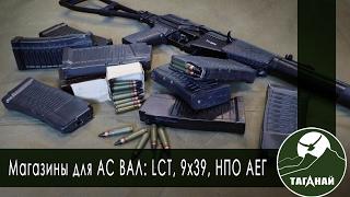 Обзор от СК Таганай Магазины для АС ВАЛ боевой, LCT, НПО АЕГ и 9х39