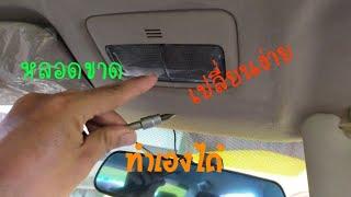 เปลี่ยนหลอดไฟในเก๋ง Toyota colora altis 2014 อู่ซ่อมรถ คนอุดร