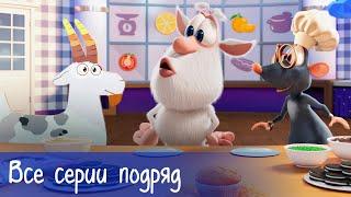 Буба - Все серии подряд 10 серий Готовим с Бубой - Мультфильм для детей