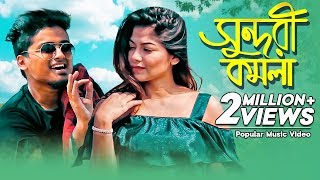 Video Shundori Komola (2018) - Tahsin Ahmed (Official Music Video) | Shouvik Ahmed | Bongo Original download MP3, 3GP, MP4, WEBM, AVI, FLV Maret 2018
