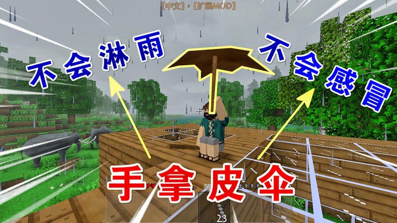 【呆呆cute】我的世界生存战争野人岛163:做一把皮伞,下雨淋不湿,不会冻感冒!