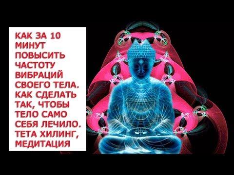 Как за 10 минут повысить частоту вибраций своего тела Исцеление с помощью вибраций  Тета хилинг