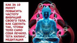 Как за 10 минут повысить частоту вибраций своего тела Исцеление с помощью вибраций  Тета хилинг, мед