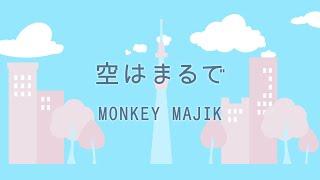 空はまるで - MONKEY MAJIK Movie: Sora https://twitter.com/9bluesky6 Arrange: shio https://twitter.com/music_shio covered by ポップミュージックイントーキョー ...
