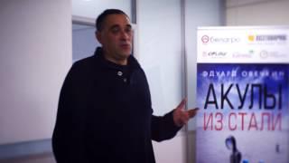 Встреча с читателями в Минске