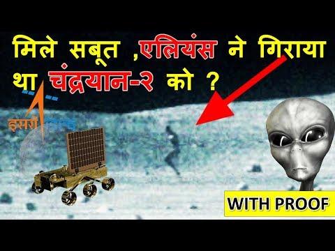 Chandaryan-2 मिले सबूत , क्या एलियंस ने गिराया था चंद्रयान-२ को ? (WITH PROOF)