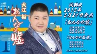 2015年5月27日大江裕さんの新曲「おんなの嘘」発売! 前作「こころ変わ...