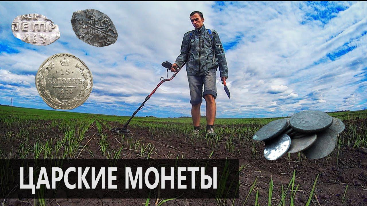 Поиск монет металлоискателем в поле.