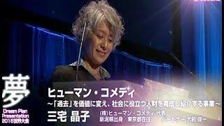 ドリプラ2015世界大会 共感大賞 ❘ 三宅晶子さん(ヒューマン・コメディ)
