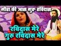 Download guru ravidas meera bhajan ravidass mere guru ravidas mere MP3 song and Music Video