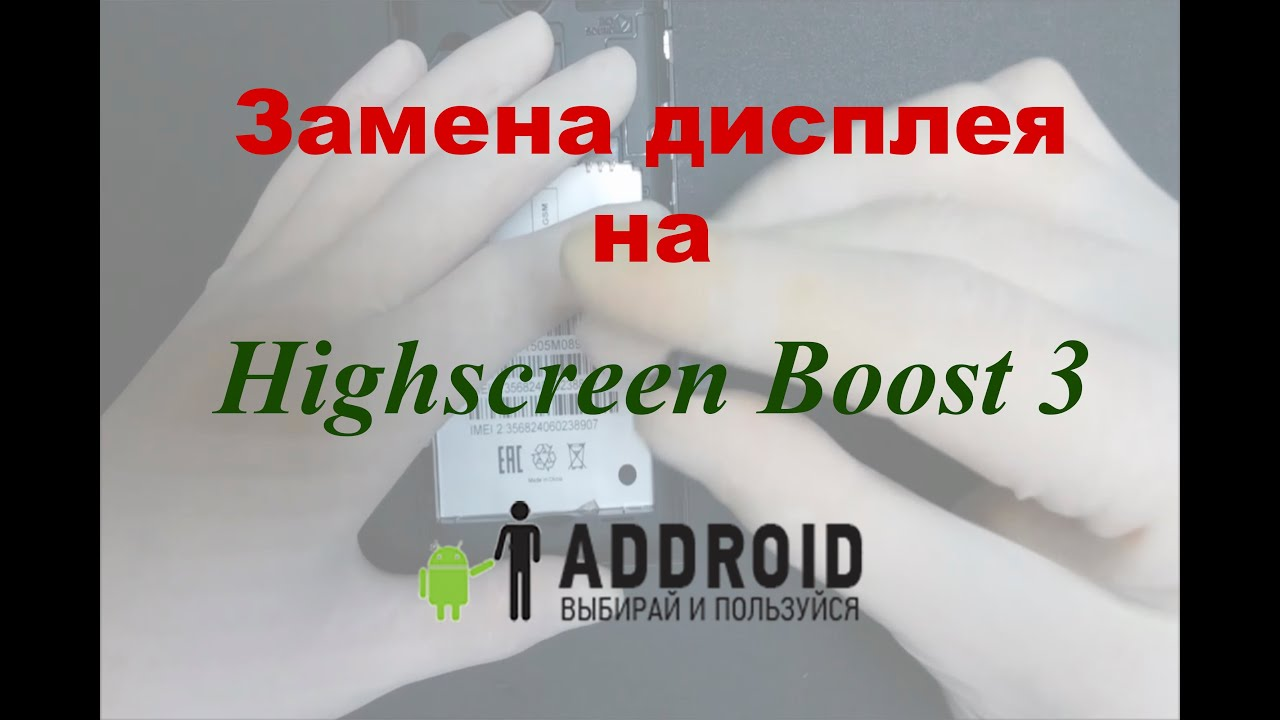 Highscreen boost se pro black купить недорого в интернет магазине. Яркий и контрастный fullhd экран, выполненный по технологии ips,