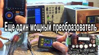 Повышающий преобразователь 50В 5А DPH5005 максимальный тест