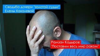 Свадьба Хахалевой | Кадыров -