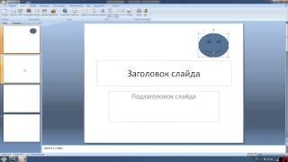 Как сделать кнопки в Microsoft PowerPoint