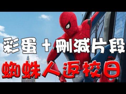 【彩蛋解析+刪減片段】蜘蛛人|返校日|彩蛋解說|萬人迷電影院|Spider-Man: Homecoming easter eggs|Deleted scenes