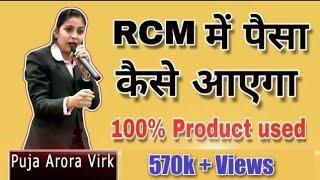 RCM में पैसा कैसे आएगा (Full Training)  Puja Arora Virk