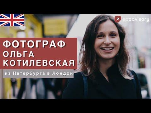 Ольга Котилевская: как стать фотографом и открыть фотостудию в центре Лондона