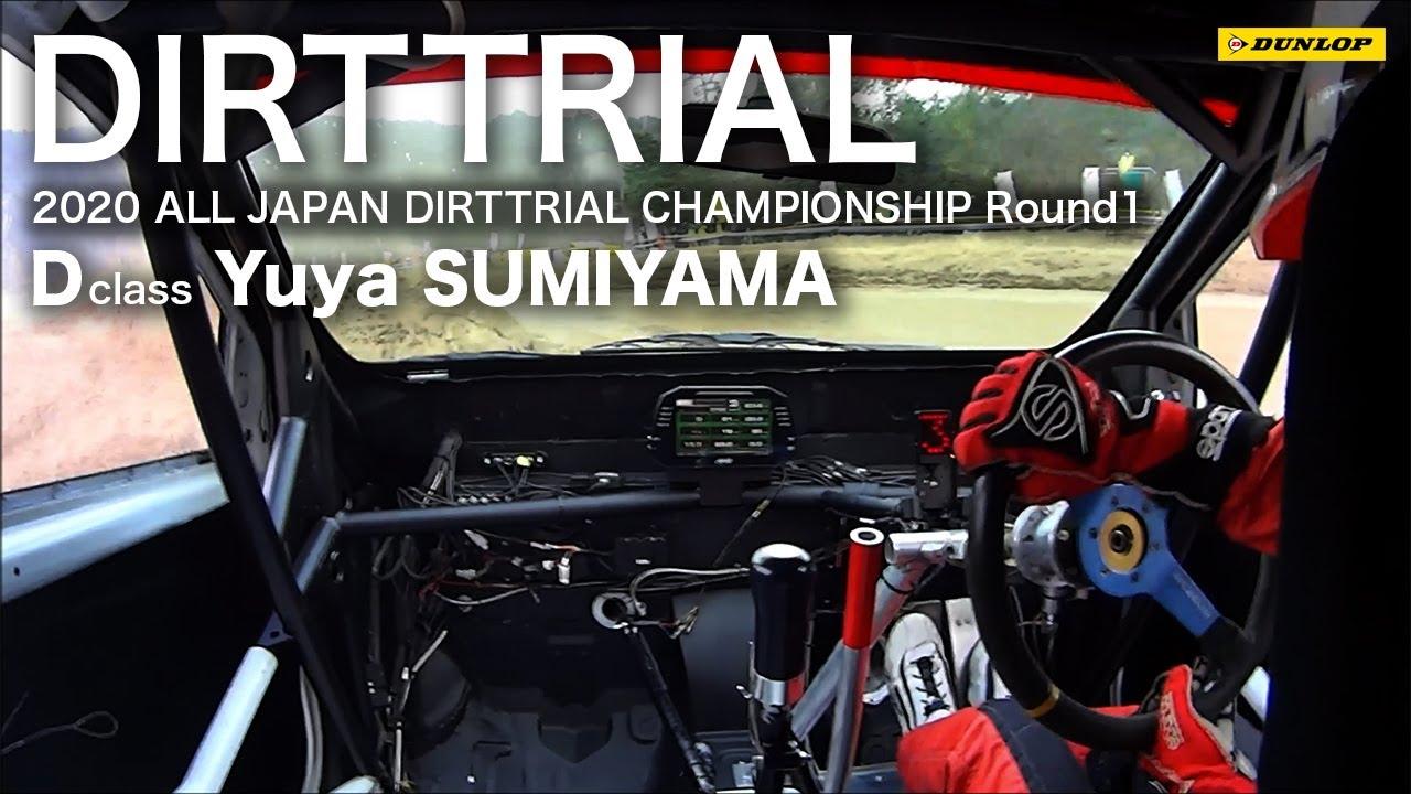 全日本ダートトライアル2020 Rd.1 炭山選手【オンボード】|ダンロップ