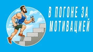 Спорт: в погоне за мотивацией
