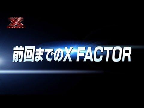 前回までのあらすじ Recap: 4  X Factor Okinawa Japan