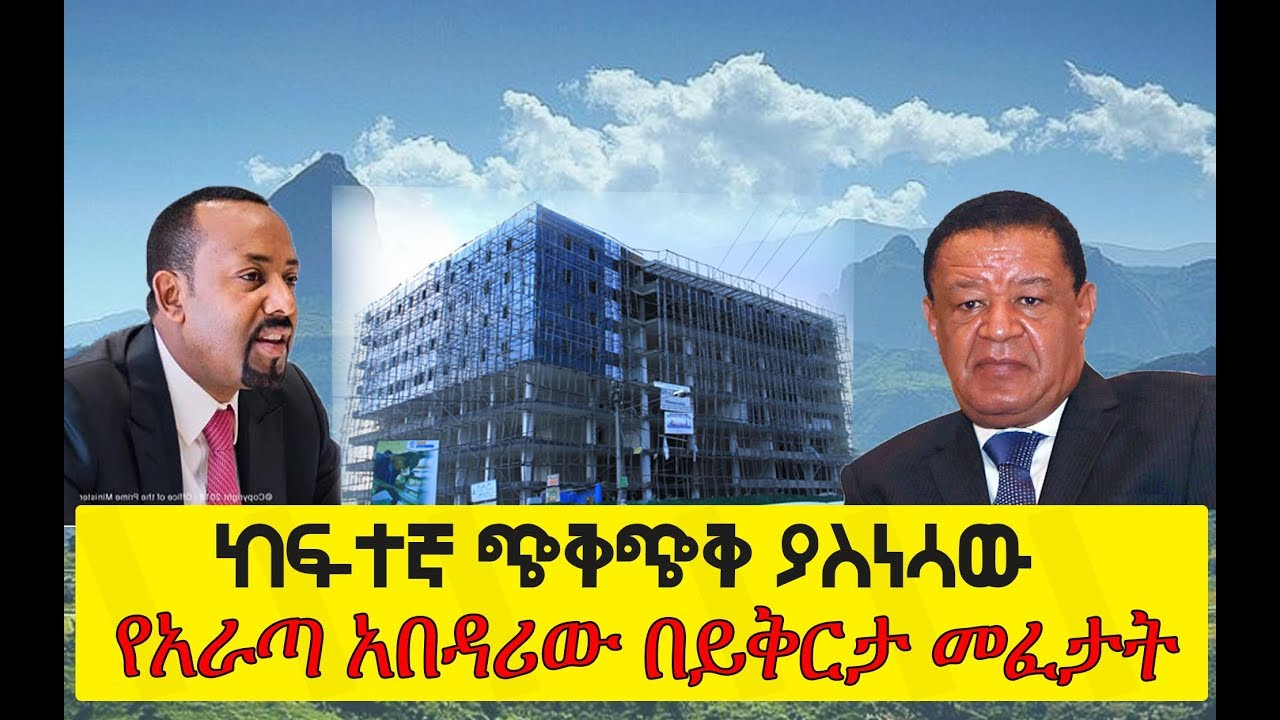 The controversy behind the decision of Ethiopian government