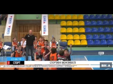 ТРК ВіККА: У черкаській школі з'явиться ще два баскетбольні класи