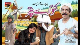 Konwary Puter Akhri Part | Akram Nizami | TP Comedy