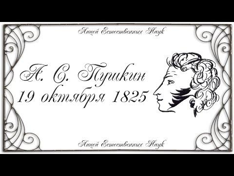 """А.С.Пушкин """"19 октября 1825"""" КЛЕН"""