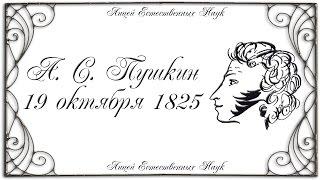 А С Пушкин 19 октября 1825 КЛЕН